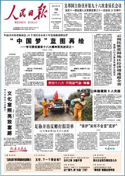 中国梦 蓝图再绘