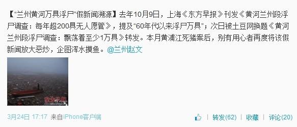 网传黄河兰州段漂浮万具死尸无人管不实 网友