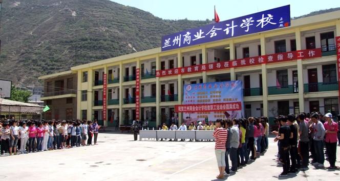 兰州商业会计学校荣获甘肃最值得信赖教育机