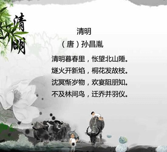 配 画   清明节诗句_图看六安_六安文明网   清明习俗诗话