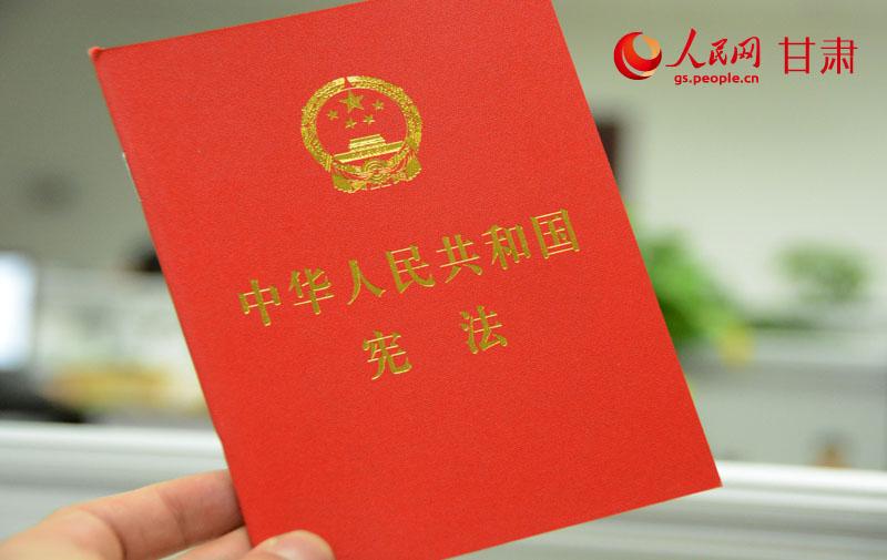 首个国家宪法日 甘肃省召开宪法学习宣传教育座谈会