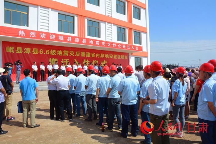 级地震灾后重建甘肃省内异地安置区群众搬迁入住仪式在甘肃白银靖