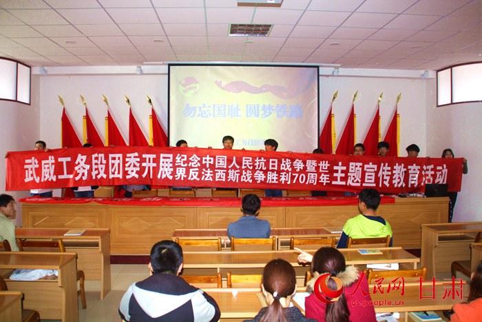 兰州铁路局武威工务段团委组织开展纪念中国人民抗日战争暨反法西斯