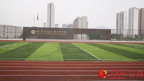 甘肃省观摩项目北京实验二小兰州分校投入使用