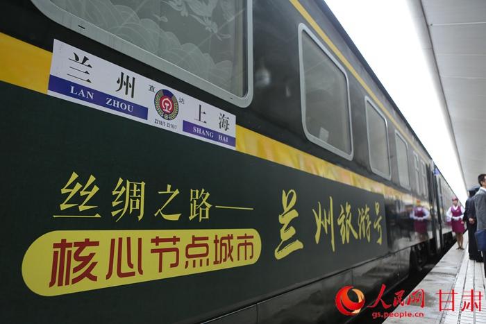 人民网兰州9月30日电(牟 健、王文嘉)9月30日13时29分,由兰州开往上海的Z218/7次兰州旅游号品牌列车正式开行,这是兰州铁路局精心打造的连接上海和甘肃的一趟品牌列车。 据了解,Z218/7次兰州旅游号品牌列车全程运行2185公里,线路经由陇海线、京沪线,途经甘肃、陕西、河南、安徽、江苏,到达上海。全程将途经西安、郑州、徐州、南京、苏州等15个车站,单程运行时间26小时16分钟。从上海站始发的Z216/7次列车将经过12个车站,单程运行时间23小时07分到达兰州。 为了给旅客打造舒适温馨的旅