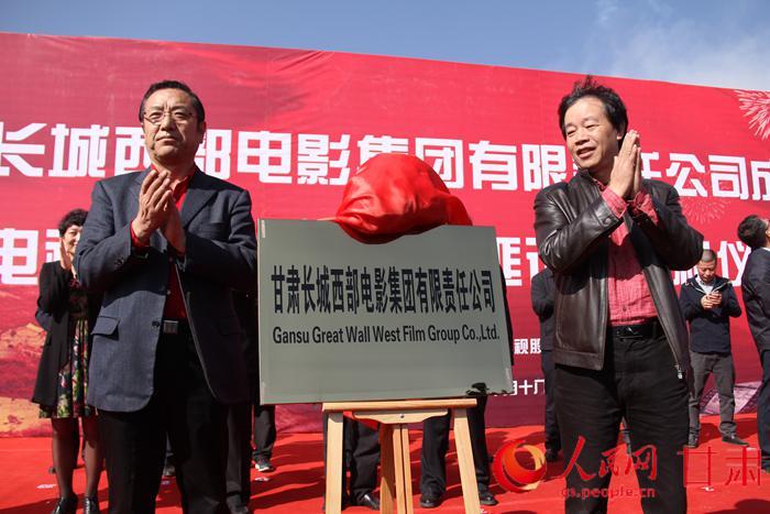 甘肃省委常委,宣传部长连辑,长城影视集团董事长赵锐勇共同为甘肃西部