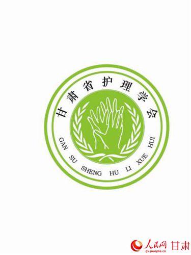 石化总医院护理人员在甘肃省护理学会会徽设计中获
