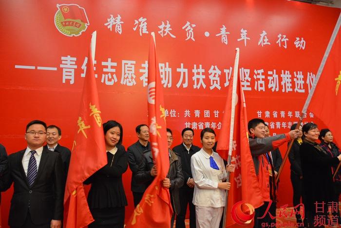 甘肃举行青年志愿者助力扶贫攻坚活动推进仪式