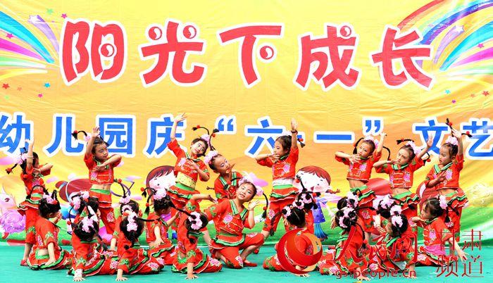 礼县开展庆六一国际儿童节文艺汇演活动