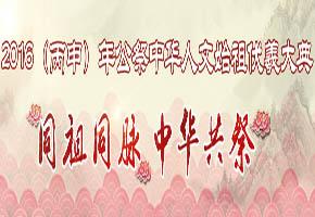 2016年伏羲公祭大典