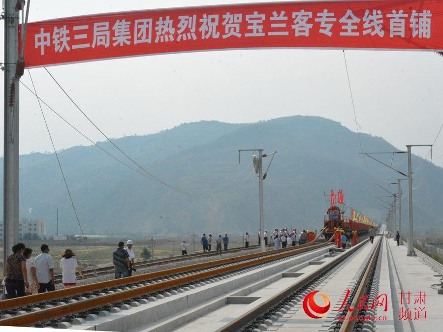 宝兰客专全线铺轨正式开始(刘海天 摄)