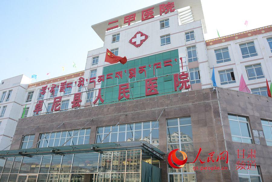卓尼县人民医院(刘海天 摄)