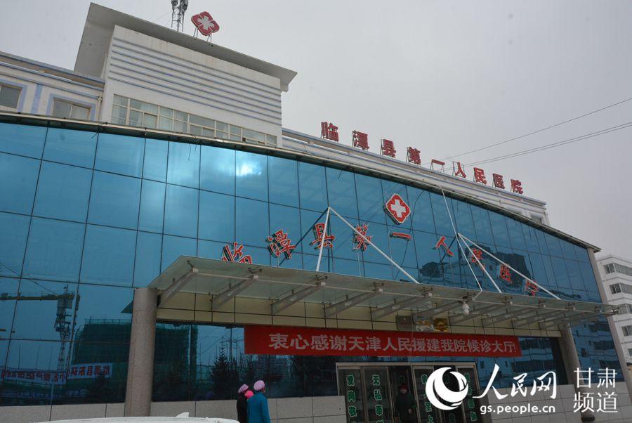 临潭县第一人民医院(刘海天 摄)