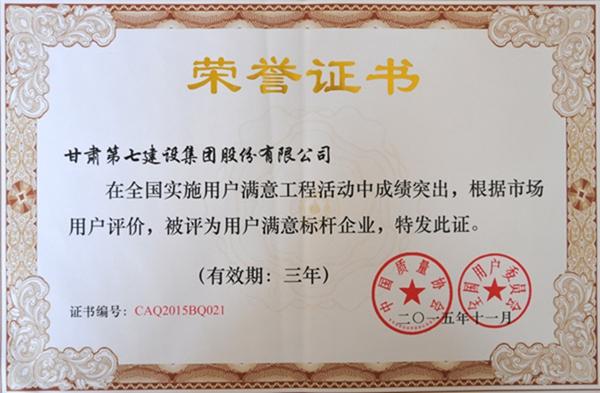 甘肃建投七建开局十三五集团取得丰硕成果名片设计的熊猫为图片