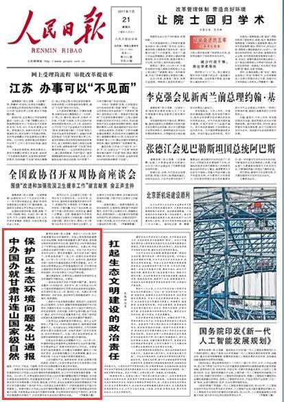 中办国办就甘肃祁连山国家级自然保护区生态环境问题发出通报