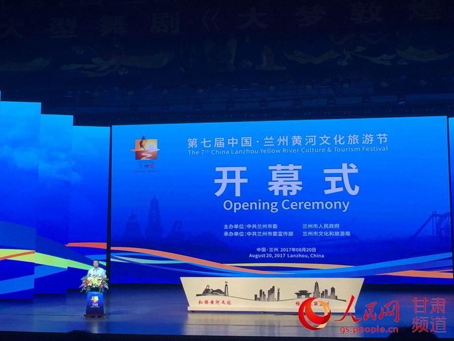 第七届中国.兰州黄河文化旅游节开幕