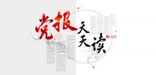 《党报天天读》让党报内容多元呈现        人民网精心策划的视频栏目《党报天天读(第一季)》正式上线。