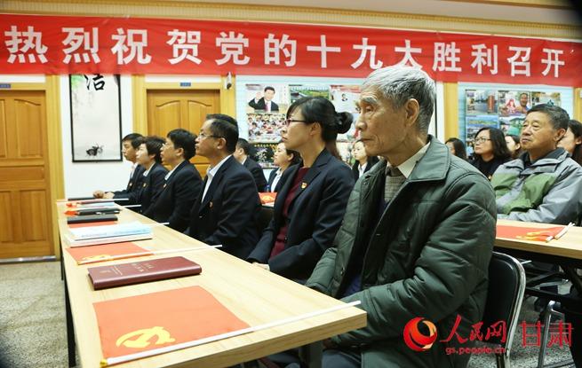 甘肃基层党组织集中收看十九大开幕会