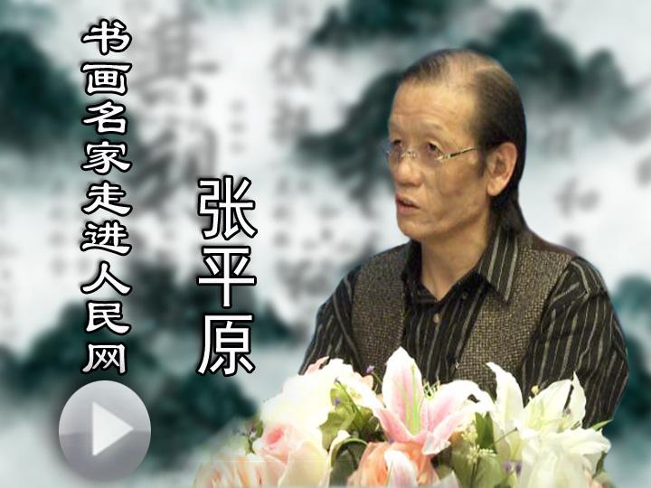 书法家张平原做客人民网        11月17日,书法家张平原做客人民网甘肃频道演播厅。