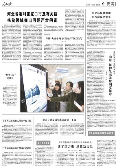 甘肃失信被执行人曝光平台上线