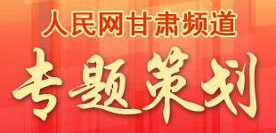 图文专题策划        人民网甘肃频道支持图文、视频、微博、微信等多种直播报道形式。