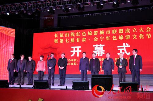 甘肃张旭晨_长征沿线红色旅游城市联盟在会宁成立--甘肃频道--人民网