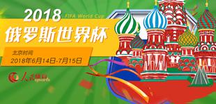 2018俄罗斯世界杯专题上线        世界杯已经走过了88年的漫长历史,目前进行到第21届。本届世界杯有什么最值得关注?