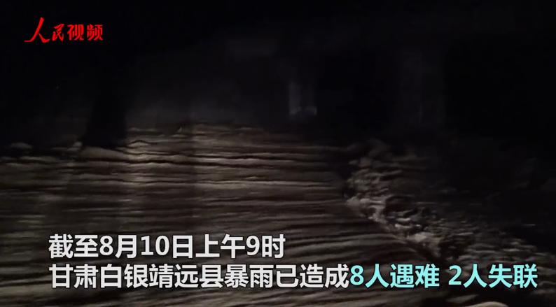 揪心!甘肃暴雨已致8人遇难2人失联        8月9日晚至10日凌晨,甘肃省白银市靖远县遭遇特大暴雨,部分地区山洪爆发,造成重大灾害。