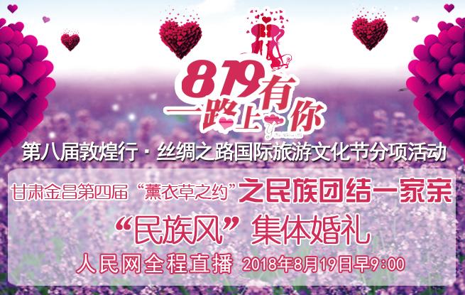 """直播预告:2018相约金昌""""民族一家亲""""集体婚礼"""