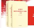 《三十讲》多媒体课件        本课件以《习近平新时代中国特色社会主义思想三十讲》为蓝本。