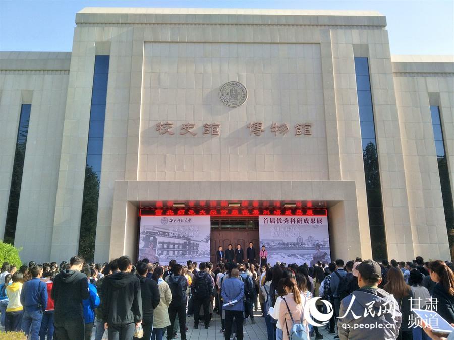 西北师范大学举办首届优秀科研成果展