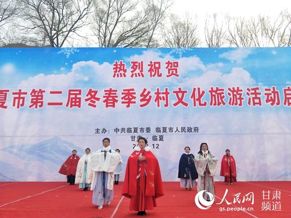 乡村文化旅游活动带动临夏冬春季旅游升温
