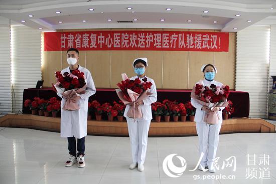 三位即将驰援武汉的医疗队队员。(甘肃省病愈中心医院供图)