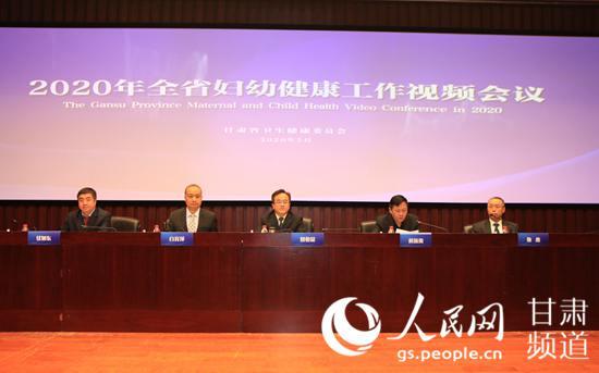 甘肃省妇幼健康工作视频会议召开