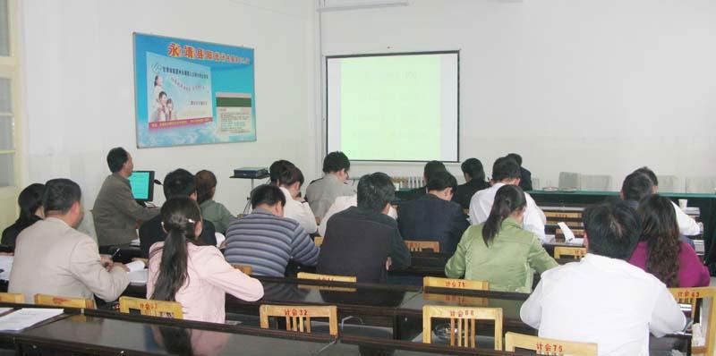 永靖县人口局举办PADIS流动人口子系统网络协作功能应用培训班