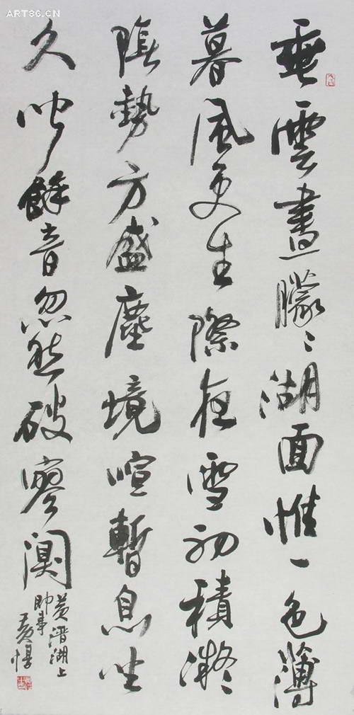 毛笔行书书法视频_朱守道书法作品精选