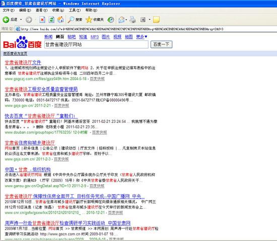 甘肃省建设厅网站被黑成黄色网站--甘肃频道