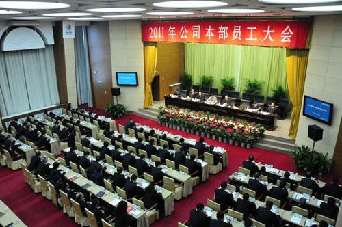 公司召开2011年本部员工大会